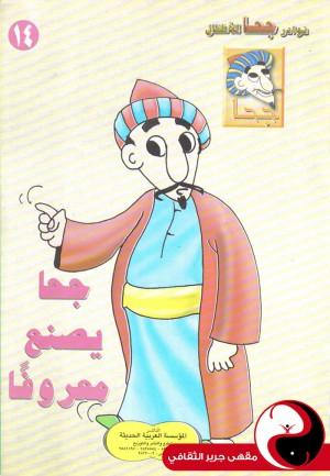 جحا يصنع معروفاً - مقهى جرير الثقافي