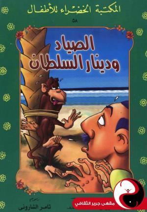 الصياد و دينار السلطان - مقهى جرير الثقافي