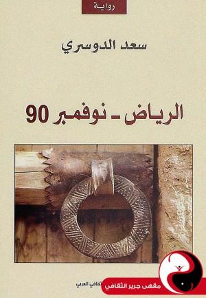 الرياض - نوفمبر 90 - مقهى جرير الثقافي