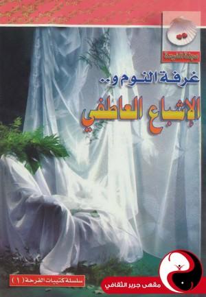 غرفة النوم والإشباع العاطفي  - كتيب 1 مجلة الفرحة - مقهى جرير الثقافي
