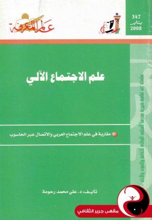 علم الإجتماع الآلي - مجلة عالم المعرفة - العدد 347 - مقهى جرير الثقافي