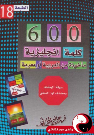 600 كلمة انجليزية مأخوذة من العربية أو معربة - مقهى جرير الثقافي