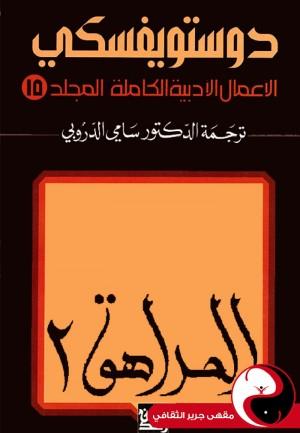 دوستويفسكي الأعمال الكاملة - المجلد 15 - مقهى جرير الثقافي