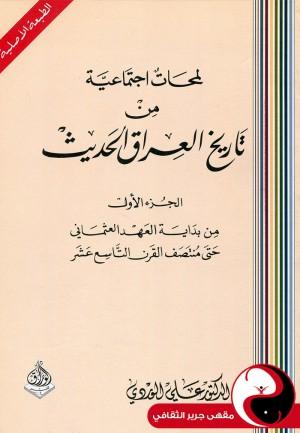 لمحات اجتماعية من تاريخ العراق الحديث جـ 1 - مقهى جرير الثقافي