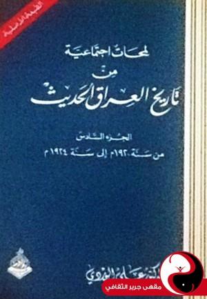 لمحات اجتماعية من تاريخ العراق الحديث جـ 6 - مقهى جرير الثقافي