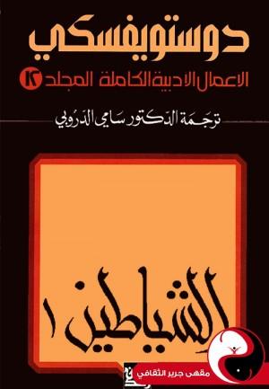 دوستويفسكي الأعمال الكاملة - المجلد 12 - مقهى جرير الثقافي
