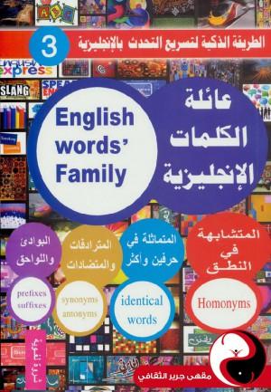 عائلة الكلمات الإنجليزية - مقهى جرير الثقافي