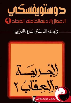 دوستويفسكي الأعمال الكاملة - المجلد 9 - مقهى جرير الثقافي