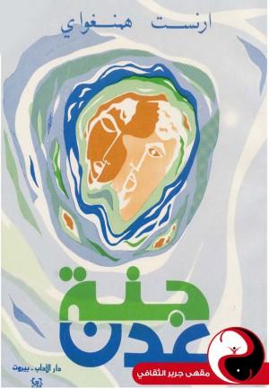 جنة عدن - مقهى جرير الثقافي