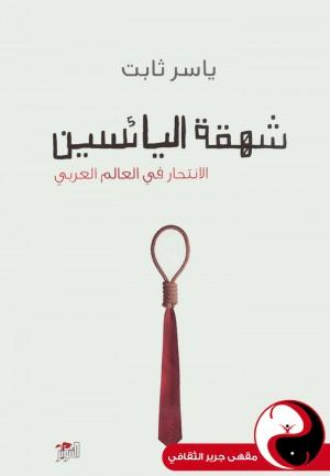 شهقة اليائسين .. الانتحار في العالم العربي - مقهى جرير الثقافي
