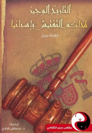 التاريخ الوجيز لمحاكم التفتيش - مقهى جرير الثقافي