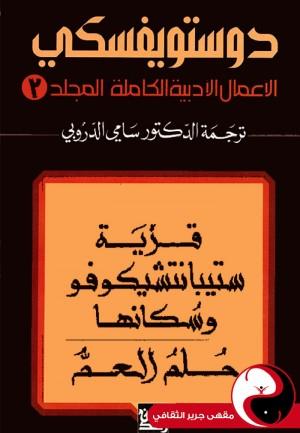دوستويفسكي الأعمال الكاملة - المجلد 3 - مقهى جرير الثقافي