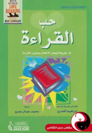 حب القراءة (99 طريقة لجعل الأطفال يحبون القراءة) - مقهى جرير الثقافي