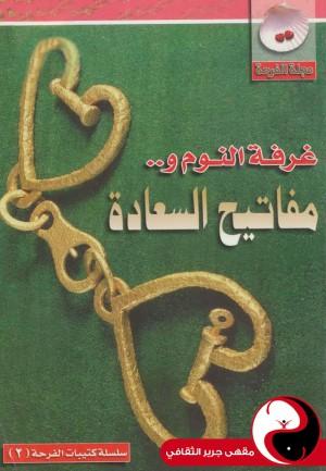 غرفة النوم ومفاتيح السعادة  - كتيب 2 مجلة الفرحة - مقهى جرير الثقافي