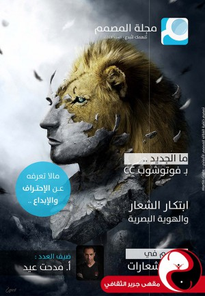 مجلة المصمم - العدد الثالث - مقهى جرير الثقافي