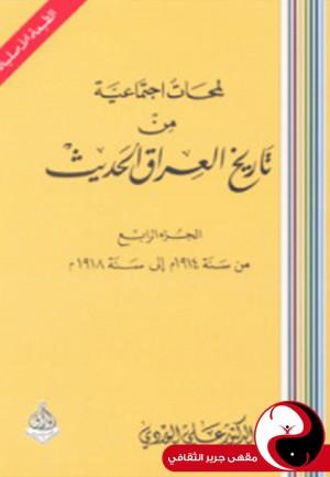 لمحات اجتماعية من تاريخ العراق الحديث جـ 4 - مقهى جرير الثقافي