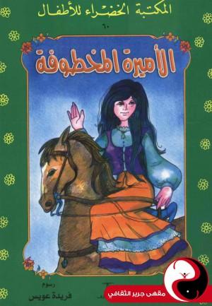 الأميرة المخطوفة - مقهى جرير الثقافي