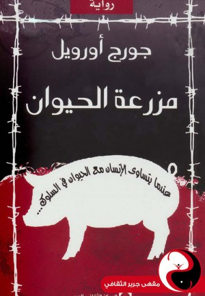 مزرعة الحيوان - مقهى جرير الثقافي