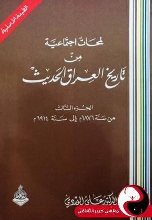 لمحات اجتماعية من تاريخ العراق الحديث جـ 3 - مقهى جرير الثقافي