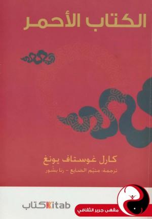الكتاب الأحمر - مقهى جرير الثقافي
