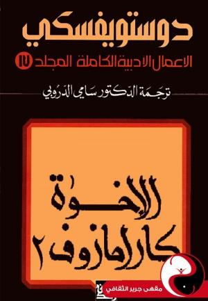 دوستويفسكي الأعمال الكاملة - المجلد 17 - مقهى جرير الثقافي