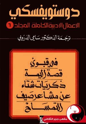 دوستويفسكي الأعمال الكاملة - المجلد 6 - مقهى جرير الثقافي