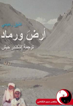 أرض ورماد - مقهى جرير الثقافي