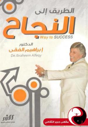 الطريق إلى النجاح - مقهى جرير الثقافي