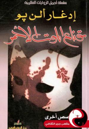 قناع الموت الأحمر - مقهى جرير الثقافي