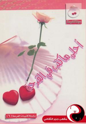 أحلى ما كتب في الفرحة - كتيب 6 مجلة الفرحة - مقهى جرير الثقافي