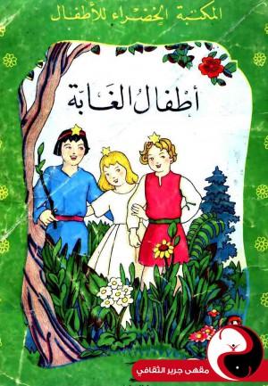 أطفال الغابة - مقهى جرير الثقافي