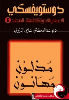 دوستويفسكي الأعمال الكاملة - المجلد 4 - مقهى جرير الثقافي